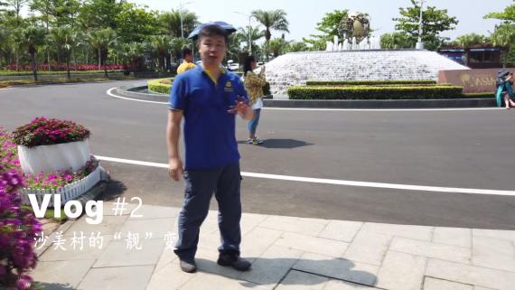 原創Vlog2:博鰲沙美村的靚變