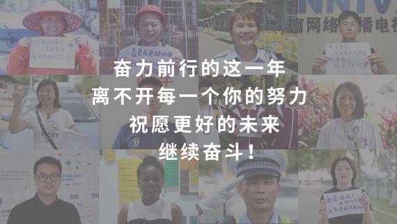 奮力前行的這一年 祝福海南系列創意短片(一)