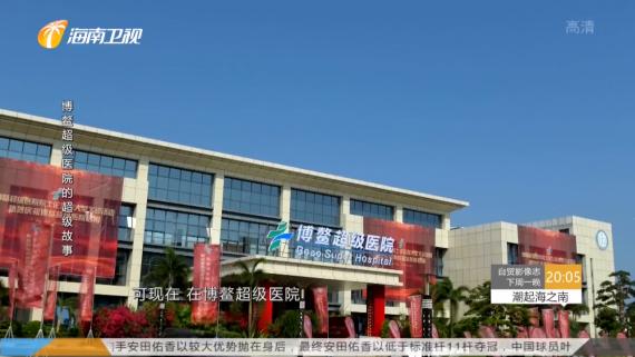 《潮起海之南 博鳌超级医院的超级故事》