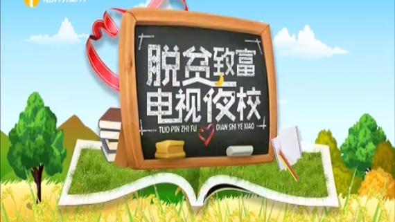 海南省脱贫致富电视夜校第一百五十课