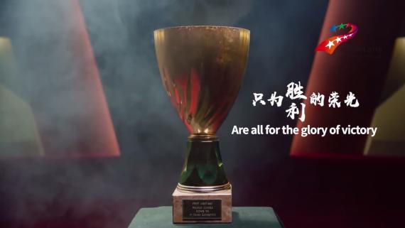 第七届世界军人运动会军事体育宣传片《致敬》