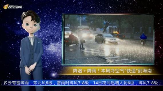 """AI播报 降温+降雨!本周冷空气""""快递""""到海南"""