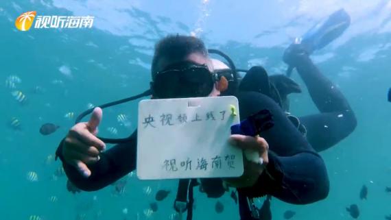 央视频上线,视听海南水下祝福