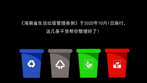 150秒全是干货!海南生活垃圾分类这样做