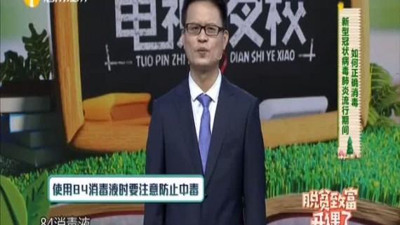 海南省脱贫致富电视夜校第一百七十课