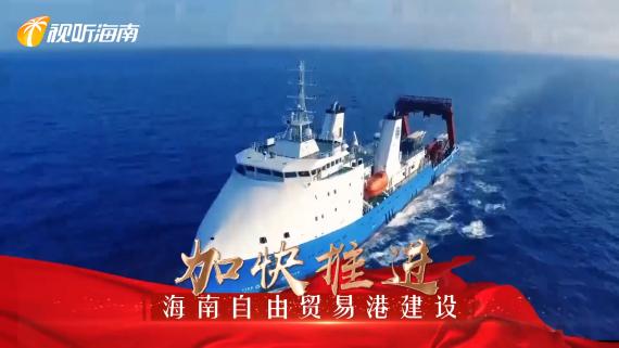 逐梦新征程——海南广电全媒体报道