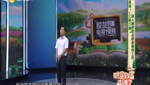 海南省脱贫致富电视夜校第一百八十九课