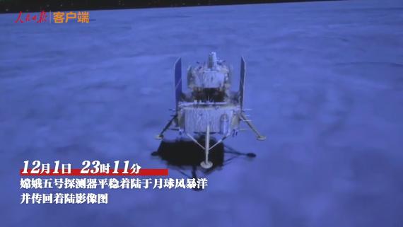 """月亮之上,嫦娥""""挖土""""视频来了"""