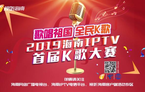 歌唱祖国 全民K歌丨2019海南IPTV首届K歌大赛