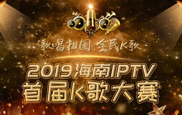2019海南IPTV首届K歌大赛