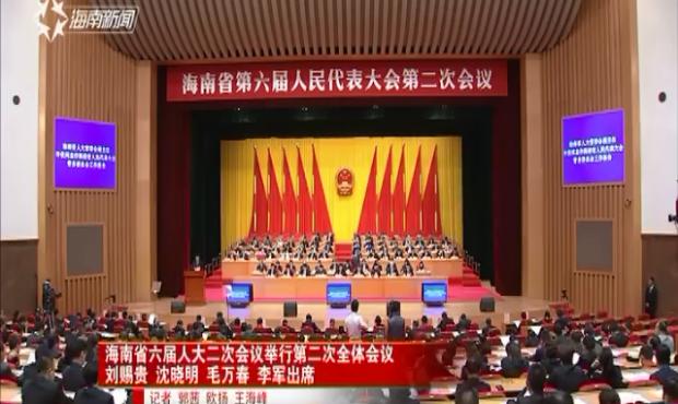 海南省第六届人大二次会议举行第二次全体会议 刘赐贵 沈晓明 毛万春 李军出席