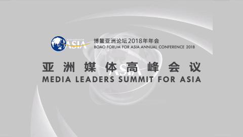 亚洲媒体高峰会议宣传片