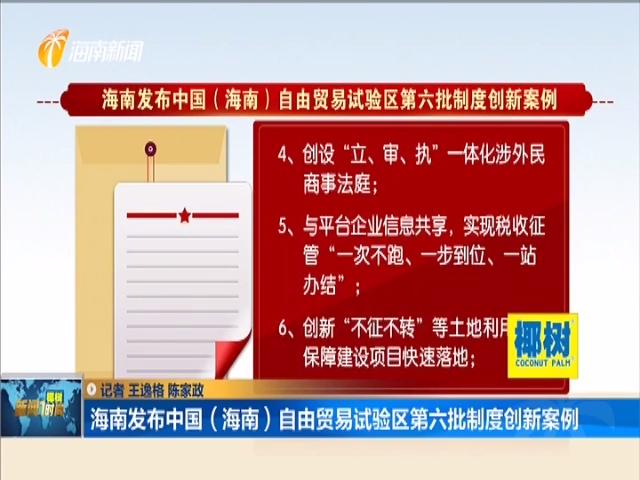 海南发布中国(海南)自由贸易实验区第六批制度创新案例