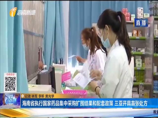 海南省执行国家药品集中采购扩围结果和配套政策 三亚开具首张处方