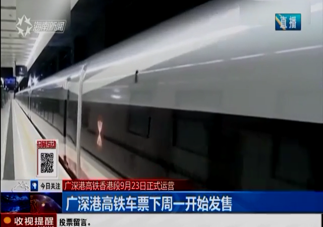 广深港高铁车票下周一开始发售