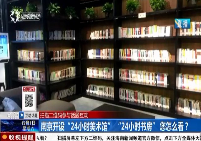 """南京開設""""24小時美術館""""""""24小時書房""""您怎么看?"""