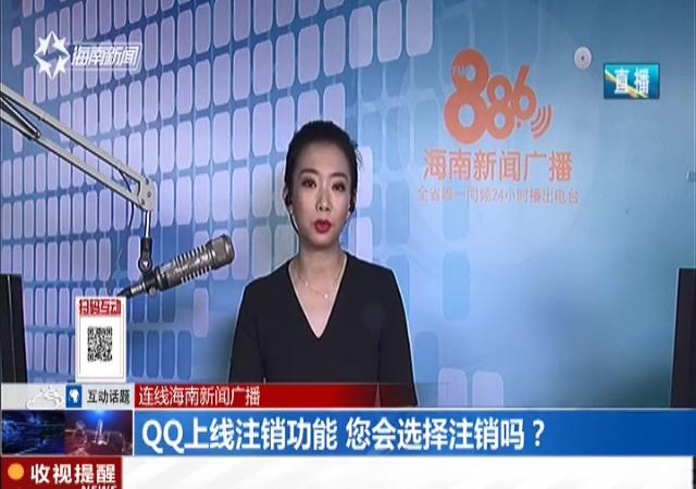 QQ上线注销功能 您会选择注销吗?