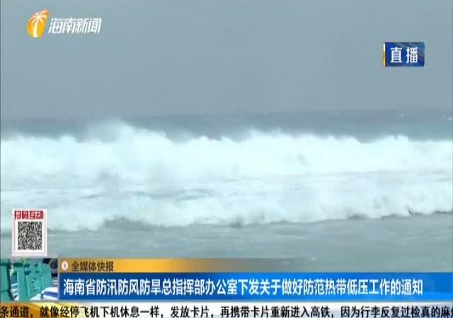 海南省防汛防風防旱總指揮部辦公室下發關于做好防范熱帶低壓工作的通知