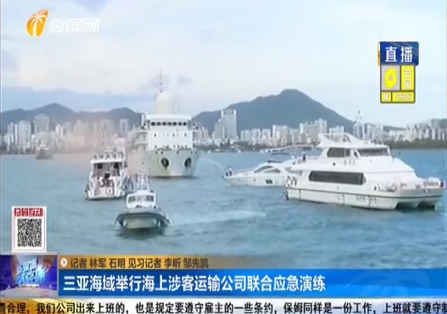 三亞海域舉行海上涉客運輸公司聯合應急演練