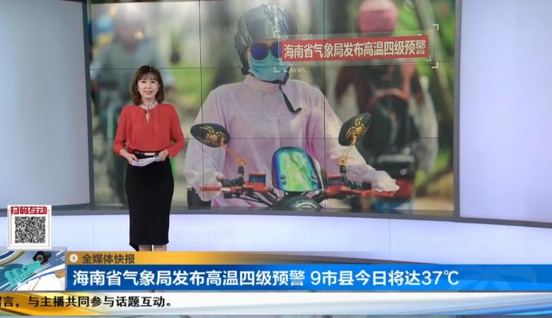 海南省气象局发布高温四级预警 9市县今日将达37℃