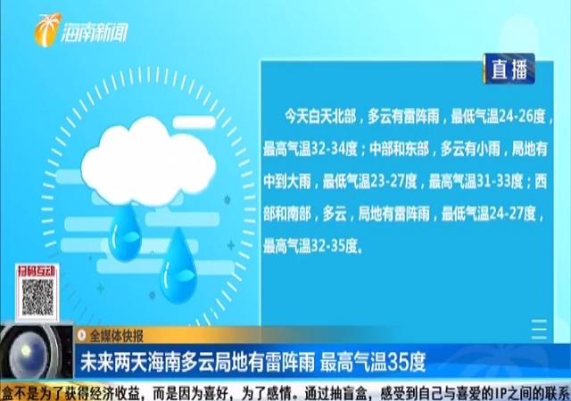 未来两天海南多云局地有雷阵雨 最高气温35度