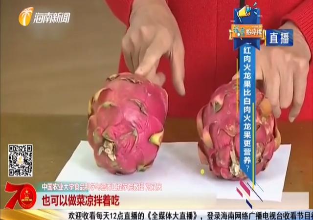谣言粉碎机:红肉火龙果比白肉火龙果更营养?