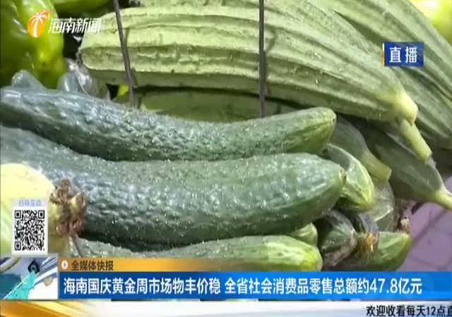 海南國慶黃金周市場物豐價穩 全省社會消費品零售總額約47.8億元