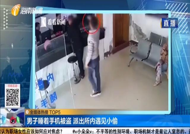 男子睡著手機被盜 派出所內遇見小偷