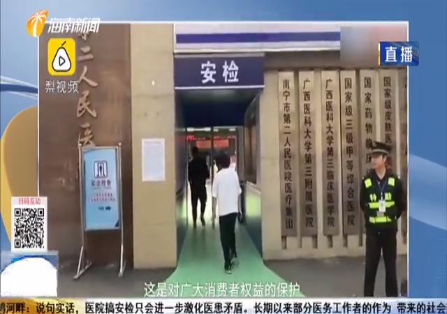 看病先安检 医院设立安检门 你怎么看?