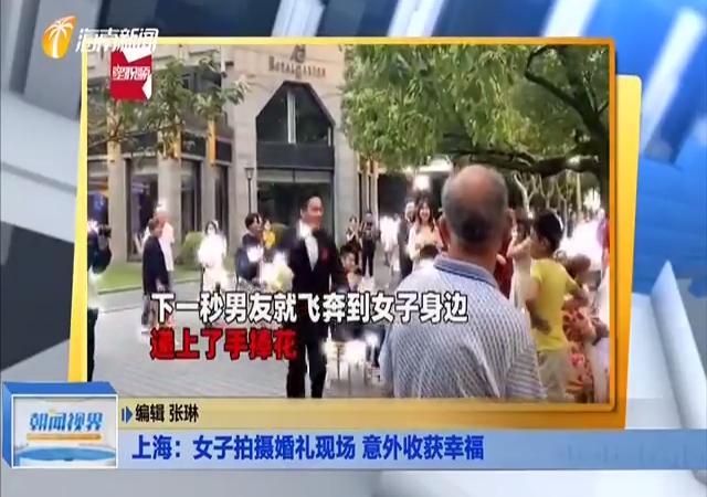 上海:女子拍摄婚礼现场 意外收获幸福
