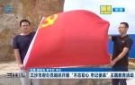"""三沙市府办党组织开展""""不忘初心 牢记使命""""主题教育活动"""