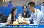 海南省2019年硕博人才对接会将于11月9日在海口举行