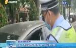 三亞:酒駕被罰不悔改 換個假證敢上路?