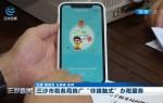 """三沙市税务局推广""""非接触式""""办税服务"""