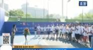 2019年ITF国际元老网球巡回赛三亚站启幕