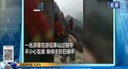 泰山一游客拍照时不慎坠崖 身体卡在石缝间