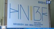 首届海南岛国际图书(旅游)博览会将推出国际儿童绘本展
