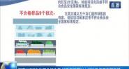 海南公布9批次不合格食品 涉及海口国兴大润发及多家农贸市场