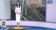 海口世紀大橋于7日至19日每晚11:30至次日6:00臨時交通管制