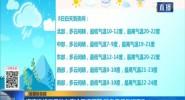 海南連續三天發布寒冷四級預警 瓊島最低氣溫7℃