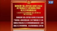 海南省第六屆人民代表大會第三次會議關于海南省2019年預算執行情況和2020年預算的決議