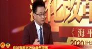 專訪海南省政協委員廖暉