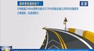 海南G98高速鳳凰互通至藤橋互通段1月25日起雙向實施客貨分離