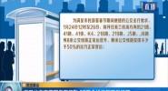 关注春运 海口公交春节服务不停歇 27日全线恢复正常运营