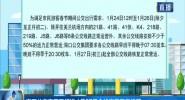 海口公交春节不打烊 1月27日全线恢复正常运营