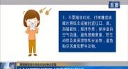 公众如何预防新型冠状病毒感染的肺炎?