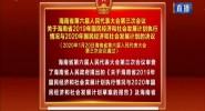 海南省第六屆人民代表大會第三次會議關于海南省2019年國民經濟和社會發展計劃執行情況與2020年國民經濟和社會發展計劃的決議