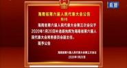 海南省第六屆人民代表大會公告 第8號