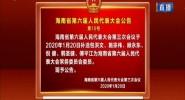 海南省第六屆人民代表大會公告 第10號