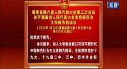 海南省第六屆人民代表大會第三次會議關于海南省人民代表大會常務委員會工作報告的決議